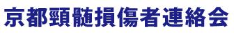 NPO法人 京都頸髄損傷者連絡会
